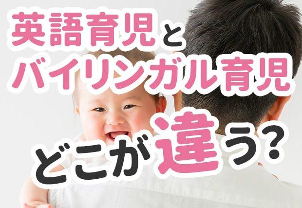 【英語育児とバイリンガル育児】どこが違う?