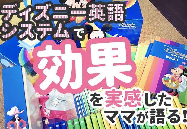 【ディズニー英語システム】愛用中のママにインタビュー!