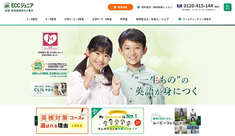 【ECCジュニア】スクリーンショット