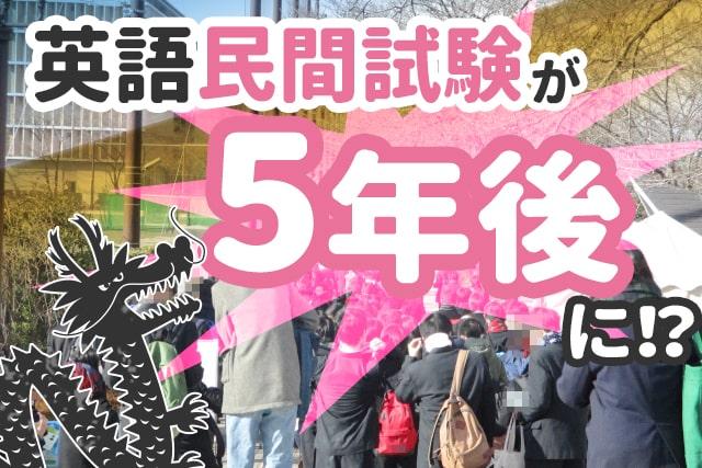 【ニュース】大学入試の英語民間試験が実施を延期!なぜ?