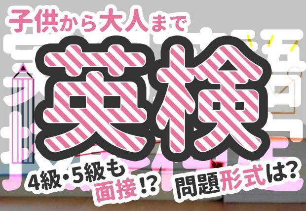【英検】は子供から大人まで!実用英語技能検定を受けよう!