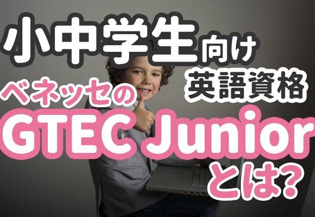 【GTEC Junior】英検・英検Jr.とはどう違う?【子ども向け英語4技能検定試験】