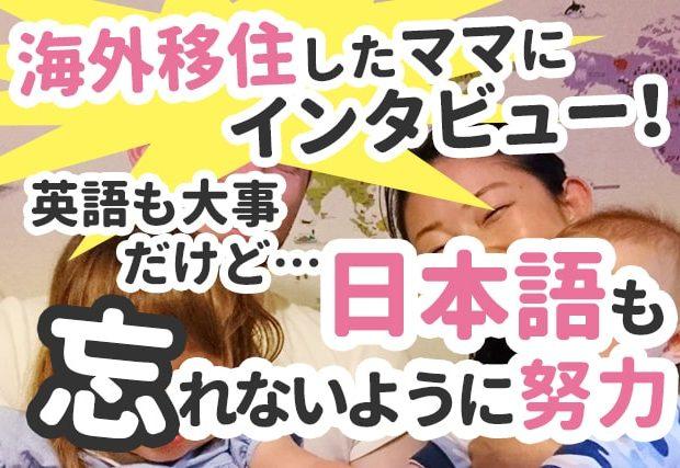 海外移住したママにインタビュー!【英語と日本語への関わり方】