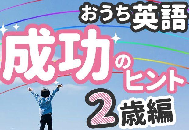 【おうち英語成功のヒント】2歳編