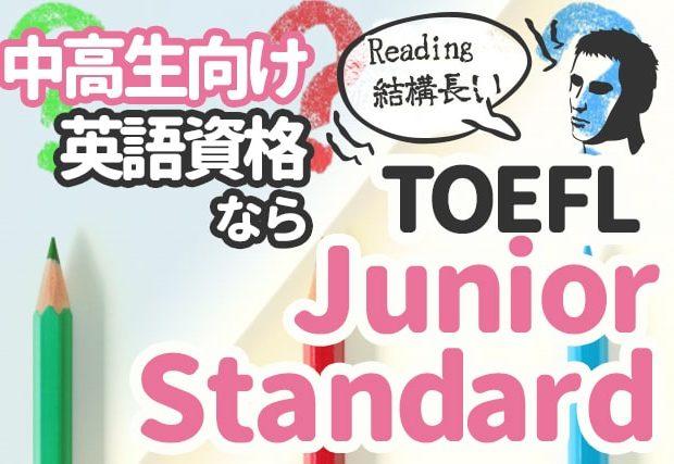 【TOEFL ジュニアとは?】どんな資格?英検の級に換算すると?