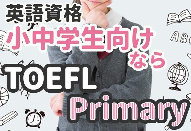 【TOEFL Primaryとは?】英検とここが違う!内容やスコアを解説します。