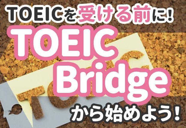 【TOEIC Bridge】はTOEICの準備に最適!