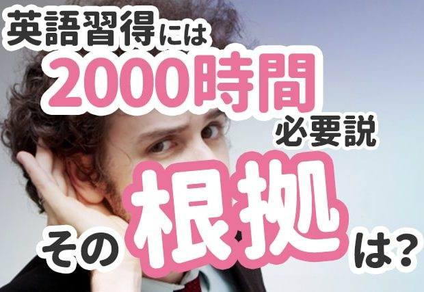 【2000時間説】英語習得に要する時間。その根拠は?