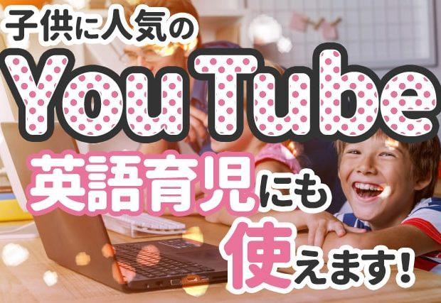【YouTube】英語のかけ流しにも使える学習動画まとめ