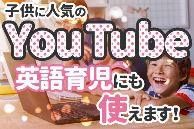 子供に人気のYouTube。英語育児にも使えます!