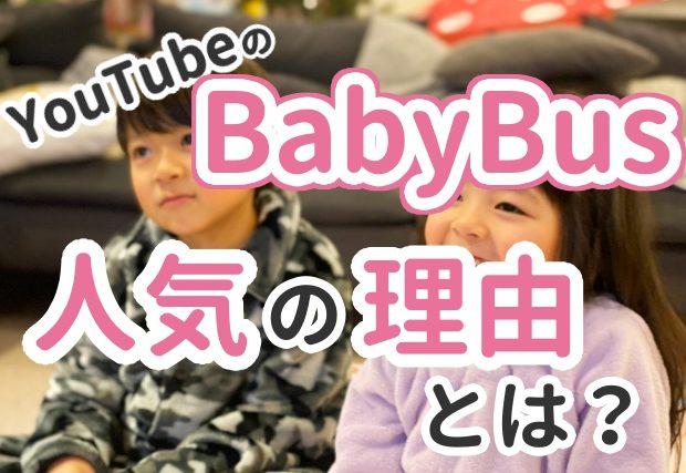 【BabyBus】がYouTubeで大人気のワケ