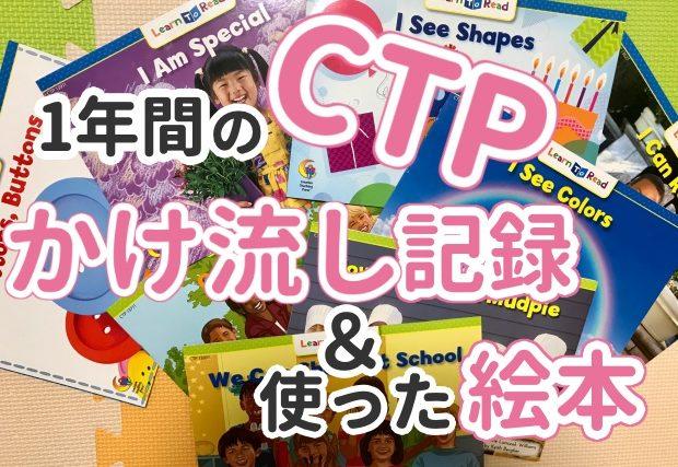 【CTPかけ流し】1年間やってみた経過報告!使った英語絵本も。