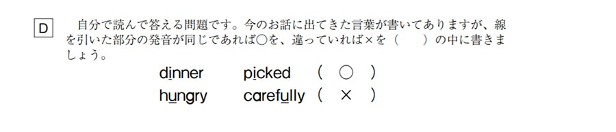 【JAPEC児童英検】1級過去問より引用