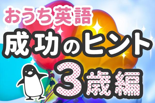 【おうち英語成功のヒント】3歳編