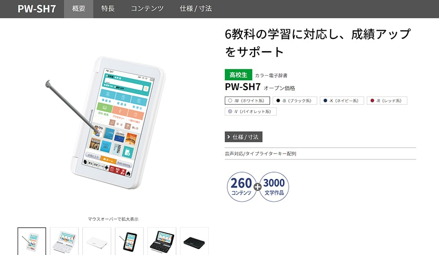 【シャープ】PW-SH7 高校生モデル(ホームページスクリーンショット)