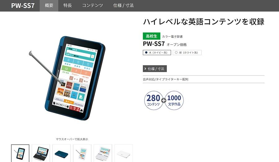 【シャープ】PW-SS7 高校生モデル(ホームページスクリーンショット)