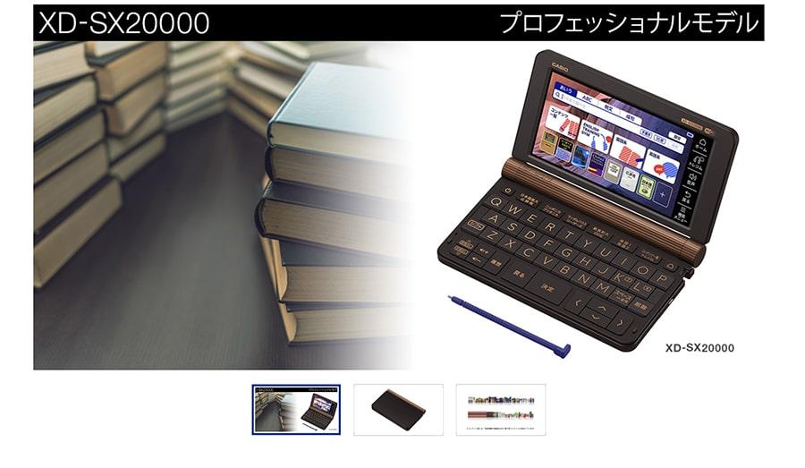 【カシオ】XD-SX20000 プロフェッショナルモデル(ホームページスクリーンショット)