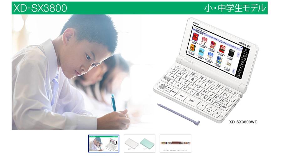 【カシオ】XD-SX3800 小・中学生モデル(ホームページスクリーンショット)