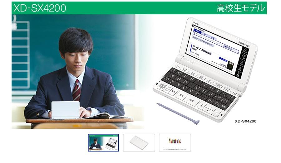 【カシオ】XD-SX4200 高校生モデル(ホームページスクリーンショット)