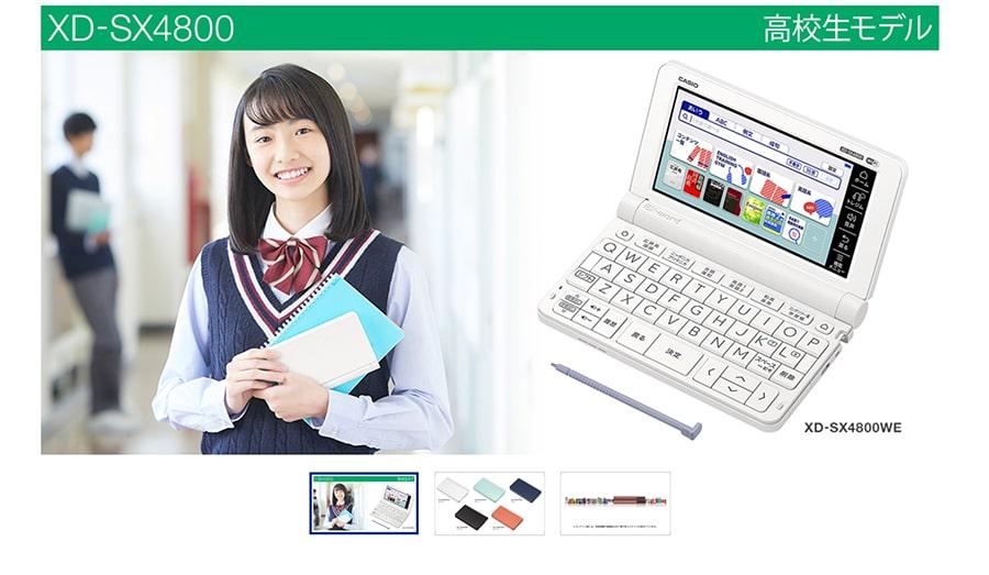 【カシオ】XD-SX4800 高校生モデル(ホームページスクリーンショット)