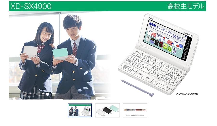【カシオ】XD-SX4900 高校生モデル(ホームページスクリーンショット)