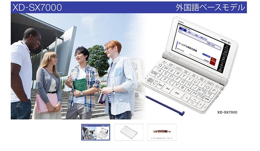 【カシオ】XD-SX7000 外国語ベースモデル(ホームページスクリーンショット)