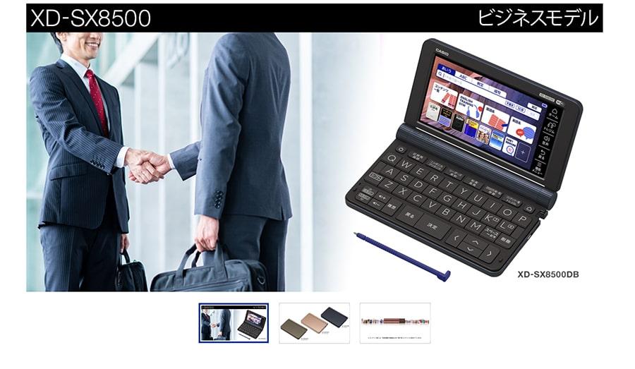 【カシオ】XD-SX8500 ビジネスモデル(ホームページスクリーンショット)