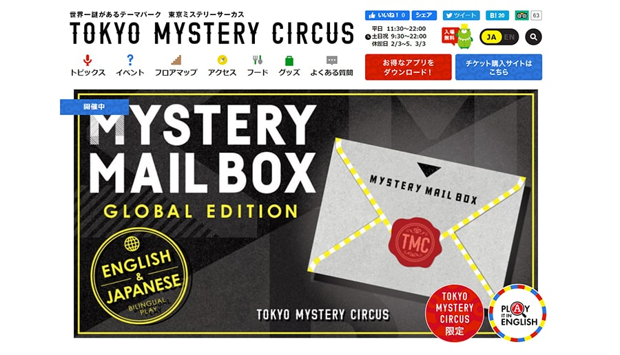 MYSTERY MAIL BOX GLOBAL EDITION(公式サイトスクリーンショット)