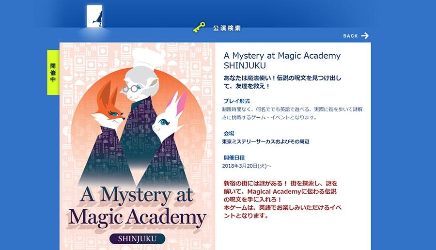 A Mystery at Magic Academy SHINJUKU(公式サイトスクリーンショット)