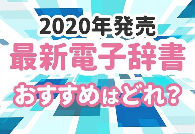 【2020年発売】高校生にオススメの電子辞書まとめ