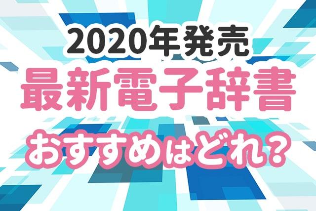 最新電子辞書比較★カシオ・シャープのおすすめ新機種【2020年発売】