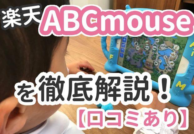 【楽天ABCマウス(ABCmouse)の口コミ】3歳児もハマった!