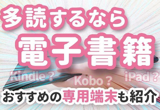 【電子書籍で多読】専用タブレットで快適に英語学習