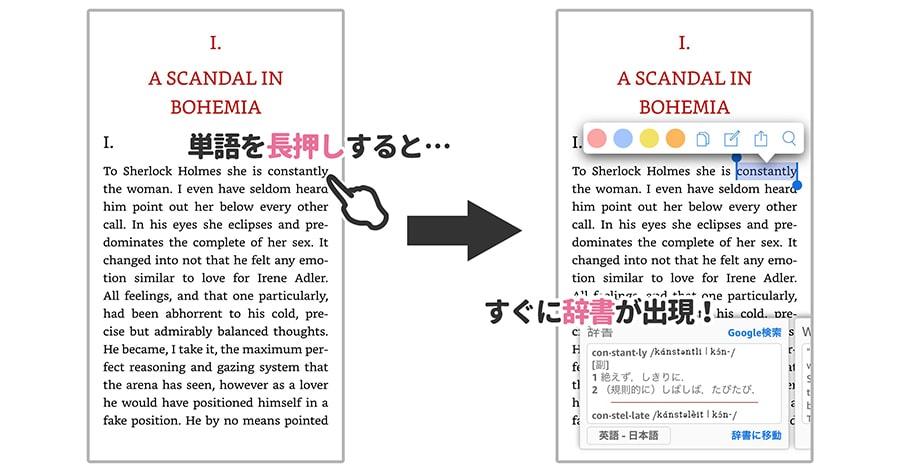 Kindleの辞書機能
