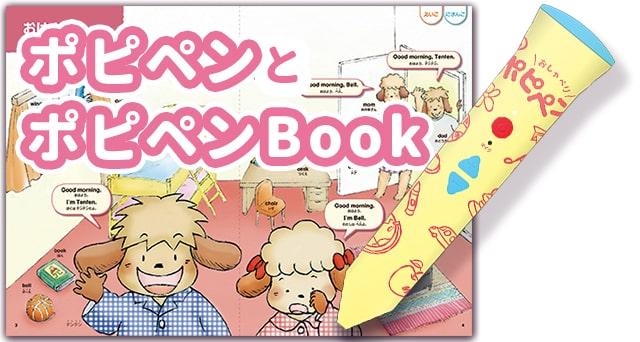 ポピペンとポピペンBook【ポピー Kids English】