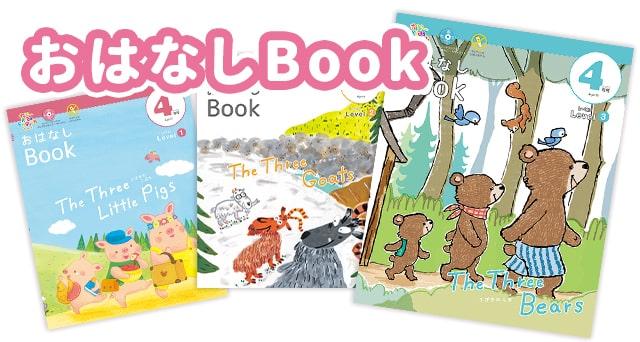 おはなしBook【ポピー Kids English】