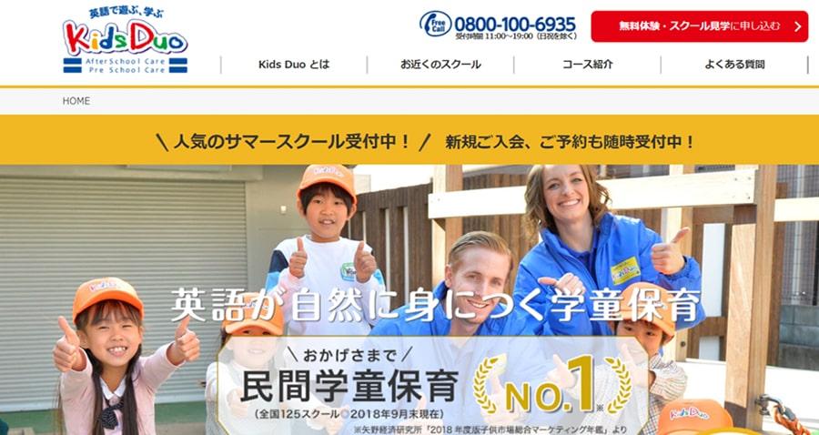 【Kids Duo】ホームページ スクリーンショット