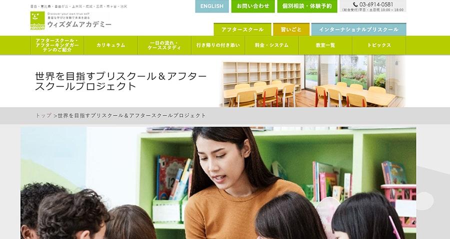 【ウィズダムアカデミー】ホームページ スクリーンショット