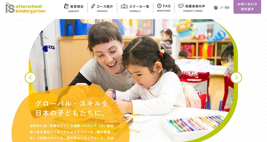 【東京インターナショナルスクール アフタースクール】ホームページ スクリーンショット