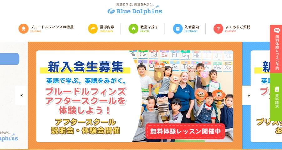 【Blue Dolphins】ホームページ スクリーンショット