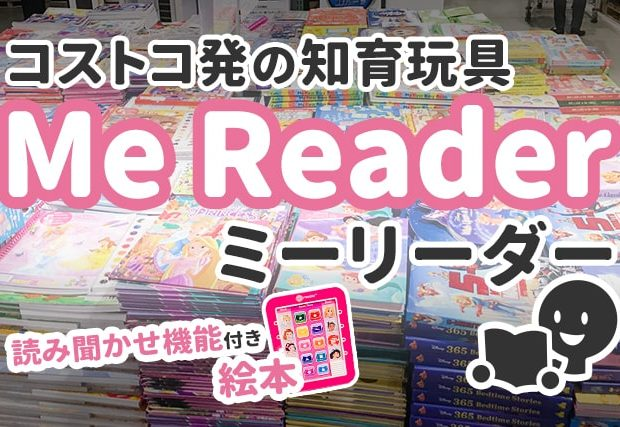 【Me Reader(ミーリーダー)】はコストコ発のおすすめ絵本!