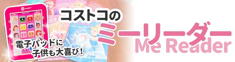 【ミーリーダー(Me Reader)】コストコ発の音声付き英語絵本