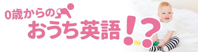 【おうち英語】赤ちゃんにおすすめのやり方【9ヵ月~1歳半】
