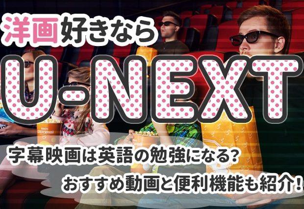 【U-NEXT】の字幕映画は英語の勉強になる? おススメ動画と便利機能も紹介!