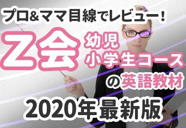 【Z会】2020年最新版!幼児・小学生コースの英語教材をプロ&ママ目線でレビュー!