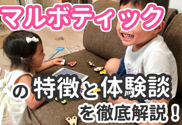 マルボティックの口コミ。2〜3歳から楽しめる知育玩具の魅力とは?