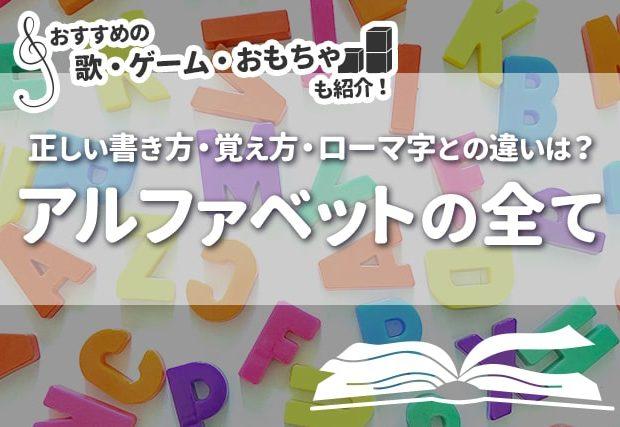 【アルファベットの全て】書き方・覚え方・ローマ字との違いや学習法まで