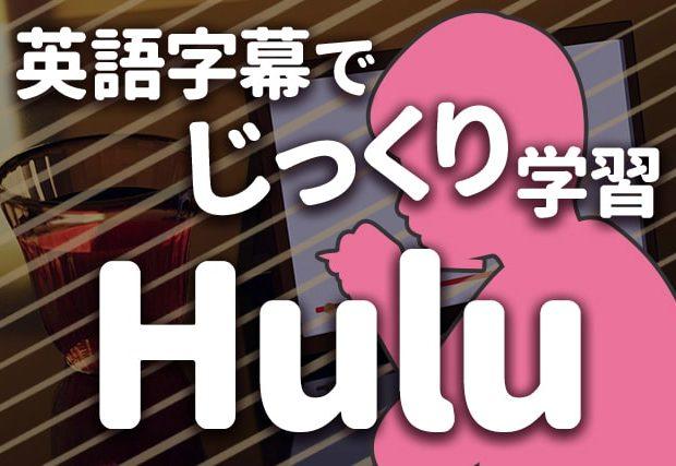 【Hulu】英語字幕で学習するなら海外ドラマがおすすめ!