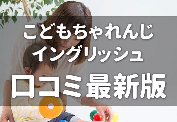 【こどもちゃれんじイングリッシュ】最新版の口コミ!元こども講師が解説!