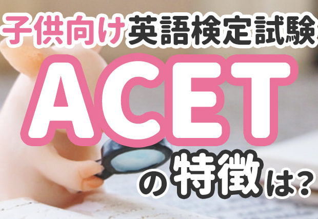 【ACET児童英語検定】は英検とは違うの? 特徴を解説!